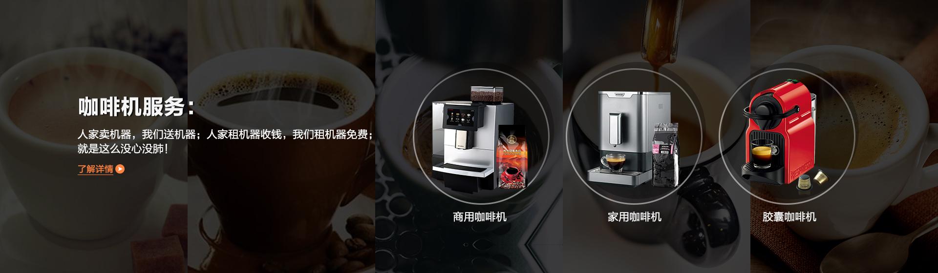 咖啡机服务