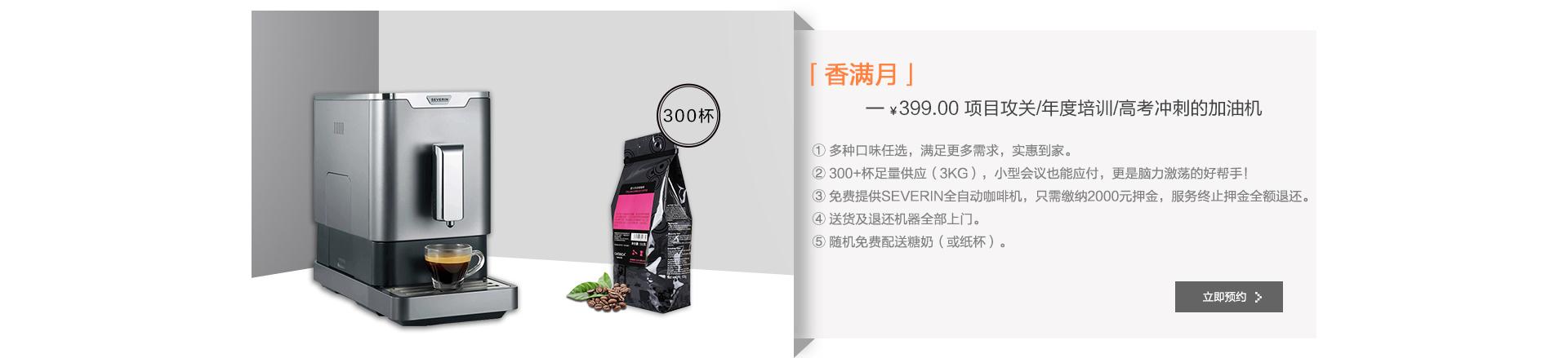 咖啡机服务_03