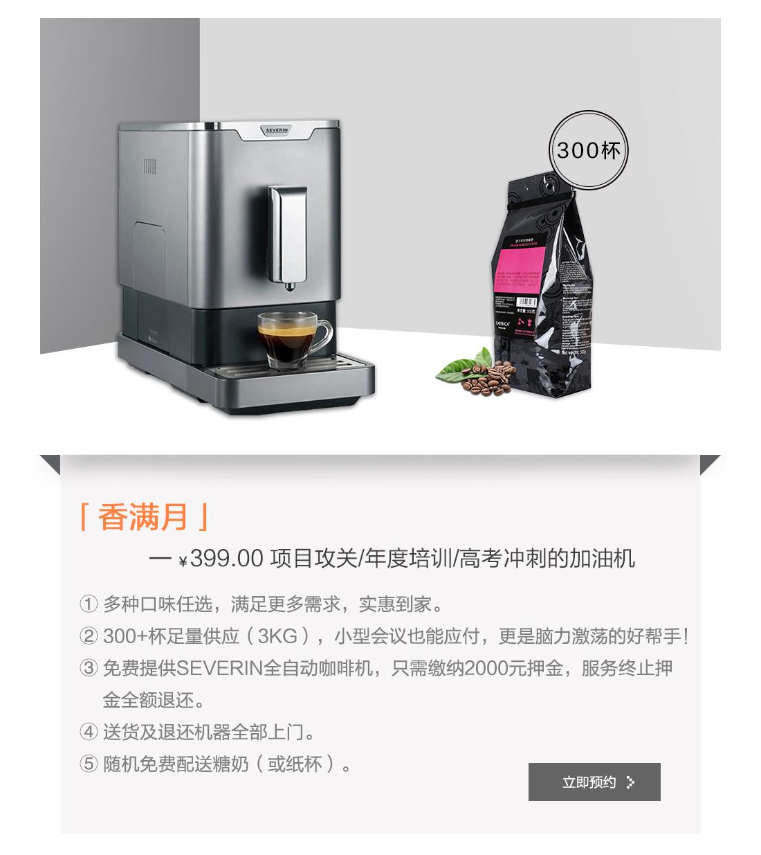 咖啡机服务二级页面(手机端)_03
