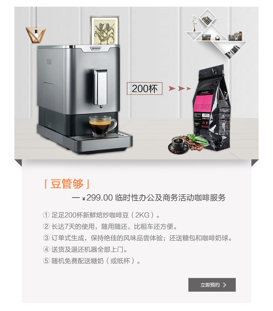 咖啡机服务二级页面(手机端)_02