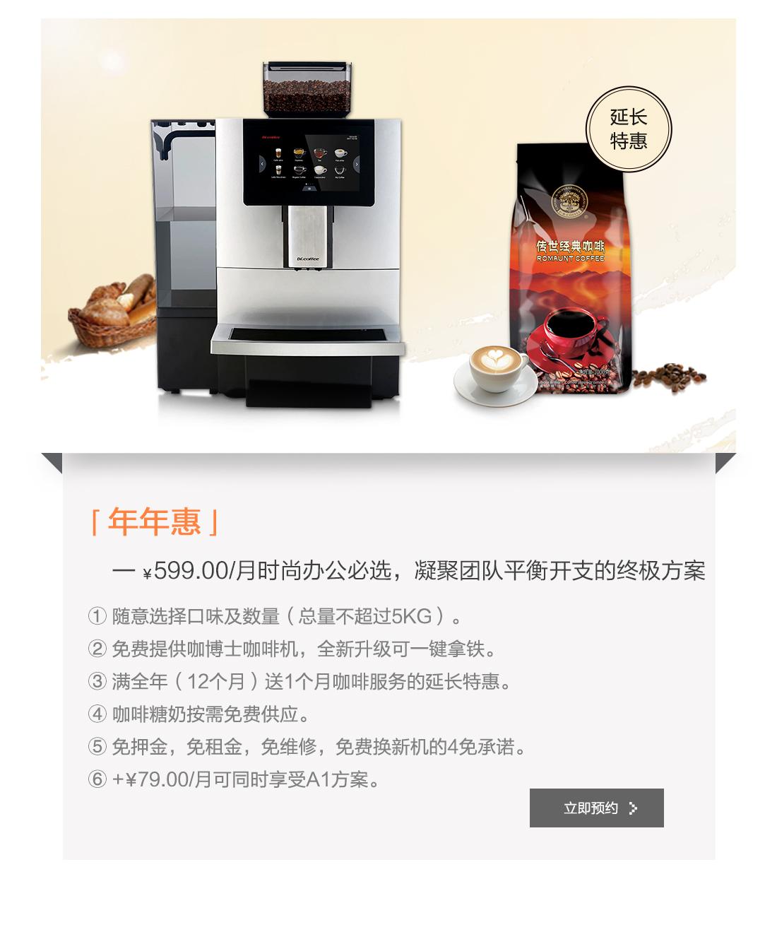 咖啡机服务二级页面(手机端)_04